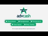 AdvCash. Регистрация, Верификация, безопасность, заказ карты, ввод/вывод