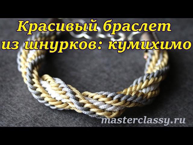 Красивый браслет из шнурков кумихимо для начинающих. Видео урок