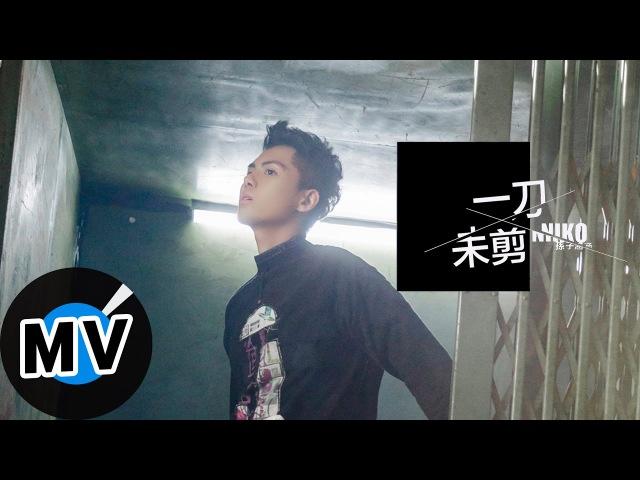 孫子涵 Niko Sun - 一刀未剪 Impulsion (官方版MV)