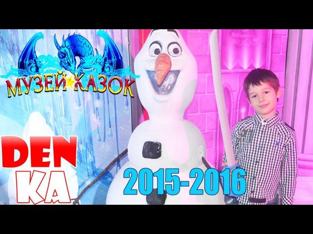 Музей сказок - 2015-2016. Платформа. Киев. Украина. Frozen, Свинка Пеппа, рыцари, Халк, Динозавр
