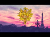 Государственный гимн Франции - ''La Marseillaise'' (Хор Красной Армии)