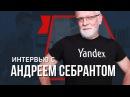 Запрещенный Яндекс интервью с Себрантом - Андрей Онистрат Бегущий Банкир - yandex