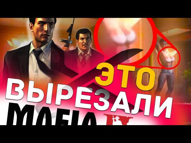 МАФИЯ 2 ВСЁ ЧТО ВЫРЕЗАЛИ\\ МИССИИ, БОРДЕЛЬ, ГОНОЧНЫЙ