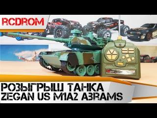 Розыгрыш радиоуправляемого танка Zegan US M1A2 Abrams