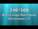 Над нами двести сорок - Александр Викторов (Автономка-4)