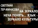 ACADEMIA. Светлана Тер-Минасова. На зеркало неча пенять Язык – зеркало культуры. Канал Культура