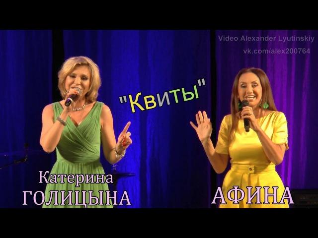 АФИНА и Катерина ГОЛИЦЫНА - Квиты