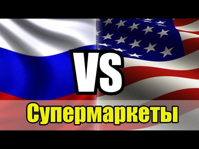 Чем отличаются супермаркеты в России и США