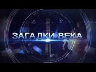 Загадки века. Тайная судьба сына Никиты Хрущёва 2016 - Видео Dailymotion
