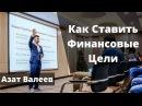 Как ставить финансовые цели   EndMinding   Азат Валеев