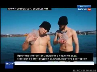"Моржи-блогеры спасают лес Иркутской области, ""Вести-Иркутск"""
