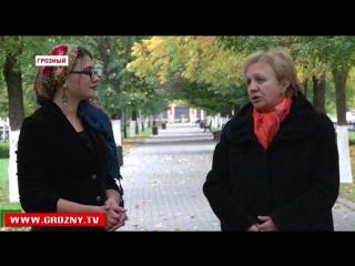 Рубрика «Добро пожаловать в Грозный!» с Тамарой Пуртовой