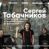 Мастер-класс Сергея Табачникова в Краснодаре