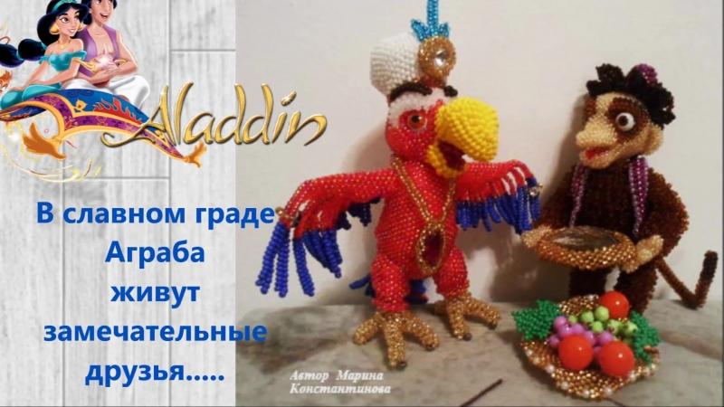 Верные друзья Аладдина
