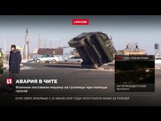 На выезде из Читы сорвалась с тягача и перевернулась многотонная боевая машина