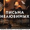13.09| Театр на крыше| Письма нелюбимых