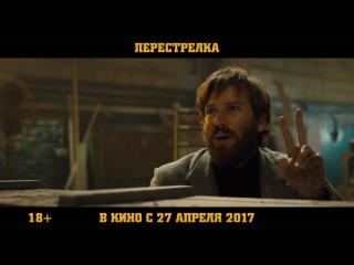 Перестрелка - ролик (в кино с 27 апреля)
