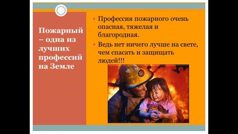 К Капунов Есть такая прфессия пожарный