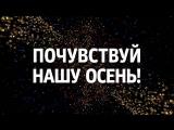 «Осень на ТНТ» _ Больше премьер (2)