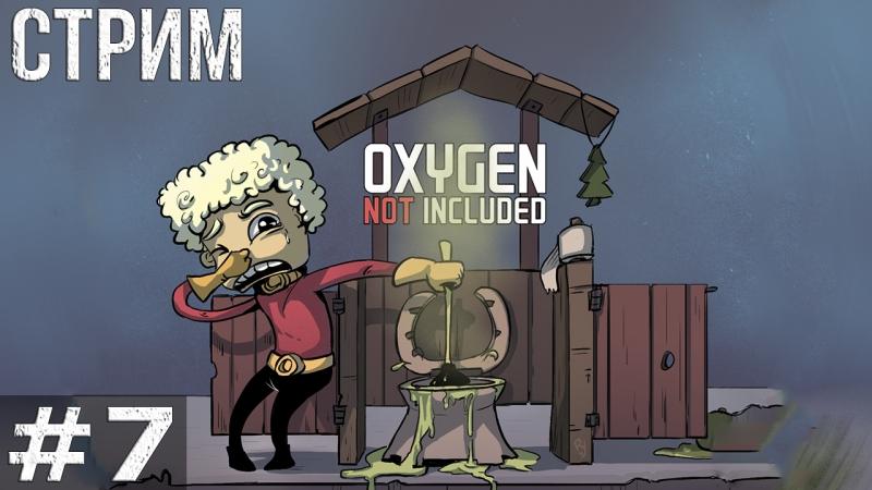 Стрим: Oxygen Not Included - Распределение Рабских Обязанностей! Копай! Строй! Разрушай!