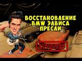 Восстановление BMW Элвиса Пресли