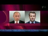Стало известно о первом телефонном разговоре В.Путина с новым президентом Франции