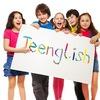 Teenglish - образовательно-досуговый лагерь!