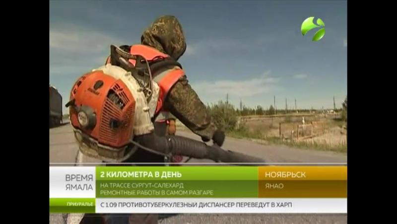 По 2 км в день. Большой ремонт на трассе Сургут-Салехард