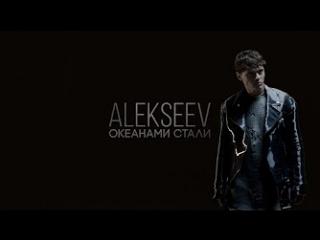 Alekseev - Океанами Стали (HD Премьера Клипа)