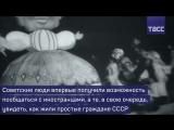 Всемирный фестиваль молодежи и студентов 1957 года в СССР- как это было