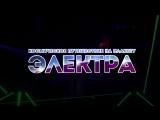 световое шоу ЭЛЕКТРА апрель 2017