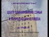 Центр планирования семьи и репродукции человека МАУЗ