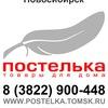 Постелька - Товары для дома