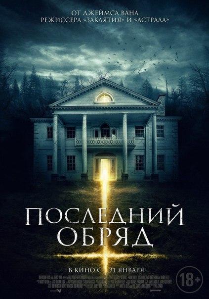 Последний обряд (2015)
