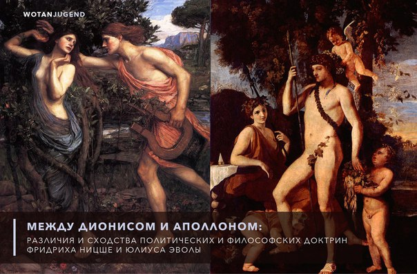 apollo and dionysus essay Dionysus and me - mythology essay example dionysus and me i find dionysus' character to resemble my personality the best - dionysus and me introduction.
