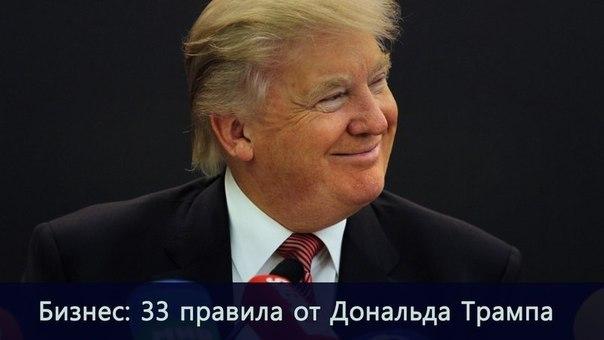 33 правила от Дональда Трампа1. Не тратьте жизнь на нелюбимую работу