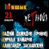МЕТАНОЙЯ-Fest: 21 января