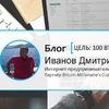 Блог| Дмитрий Иванов | Цель | Жизнь | Бизнес