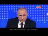 Момент из Большой Пресс-Конференции Владимира Путина по вопросу об Украине полный отрывок