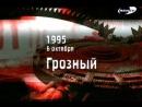 Чеченский капкан 03 - Измена