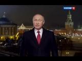 Новогоднее поздравление президента России Владимира Путина 2017 (31.12.2016) (Оригинальное)