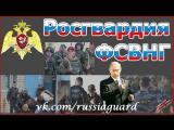 ДОКУМЕНТАЛЬНЫЙ ФИЛЬМ АЛЕКСАНДРА ЛУКЬЯНОВА «РОСГВАРДИЯ» (ТЕЛЕКАНАЛ «РОССИЯ»)