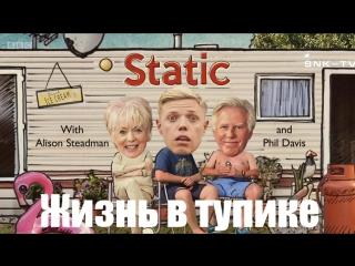 Static / Жизнь в тупике DVO SNK-TV (vk.com/snktv)