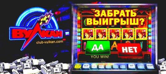 способы обхода казино вулкан