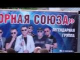 Устюжна !!! группа Сборная Союза 24.06.2017 год !!!