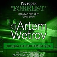 Артем Ветров