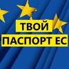 tvoipassport.ru | ВНЖ ПМЖ Гражданство Румынии ЕС