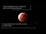 Ночь Кровавой Луны: что нельзя делать во время затмения?