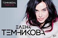Купить билеты на Елена Темникова