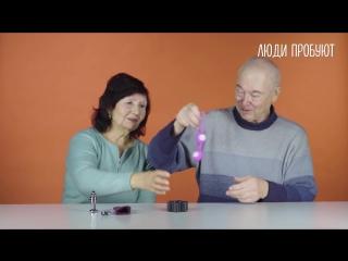 Пожилые люди пробуют разобраться в секс-игрушках